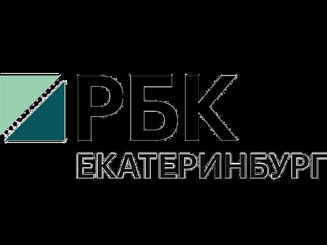 РБК Екатеринбург