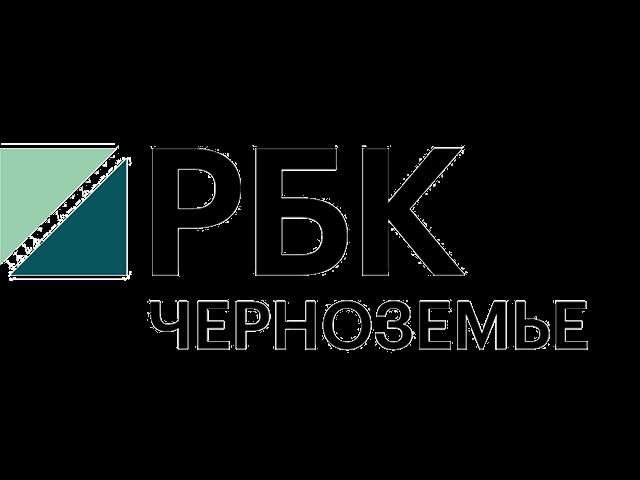 РБК Черноземье